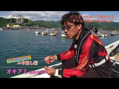 黒鯛流儀 ザ 極意 ムービー 『バリエーションで喰わせる サシエの選び方&刺し方』