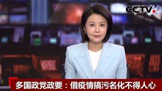 [中国新闻] 多国政党政要:借疫情搞污名化不得人心 | CCTV中文国际
