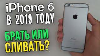 Полноценный обзор на iPhone 6. Стоит ли брать в 2019 году? Честное мнение!