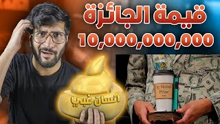 أغبى جوائز رسمية في العالم  !! ((الفايز يحصل 10 ترليون  )) جوائز غبية !! || Stupidest Awards