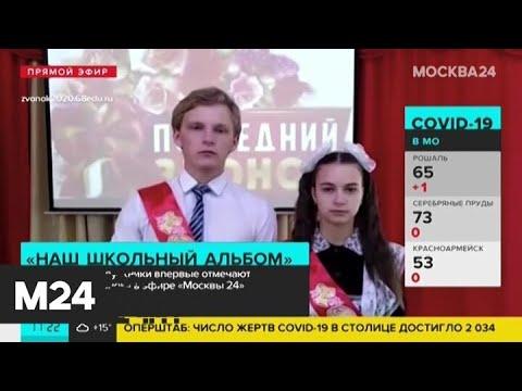 Выпускники школ празднуют последний звонок онлайн - Москва 24