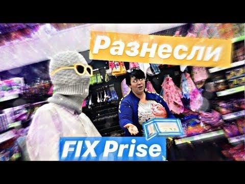 РАЗНЕСЛИ FIXprise | FLEX & РЕАКЦИИ