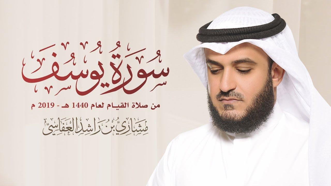 سورة يوسف من طريق الطيبة I مشاري راشد العفاسي  لعام 1440هـ -2019 م | Astaghfirullah