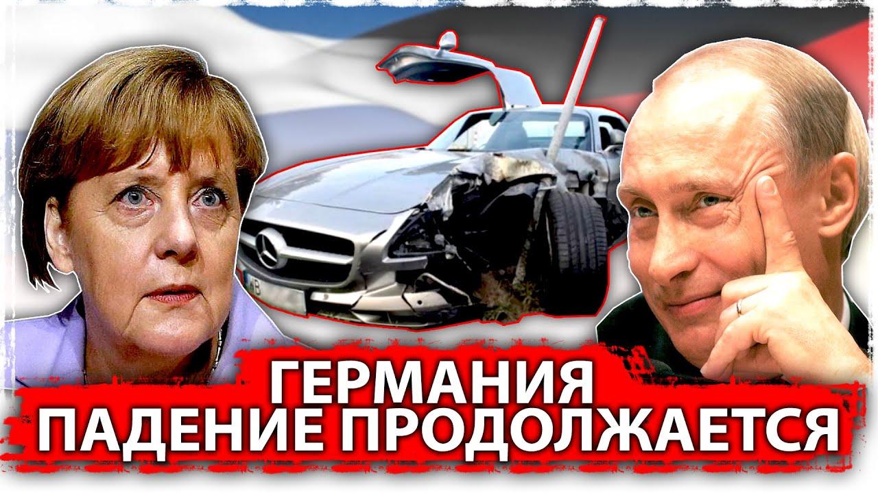 Германия падение продолжается