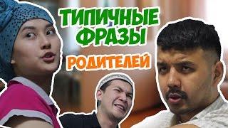 Типичные фразы Казахстанских родителей JKS #18