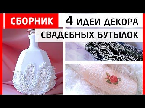 Сборник! 4 оригинальные идеи свадебных бутылок. Роспись и объёмный декор.
