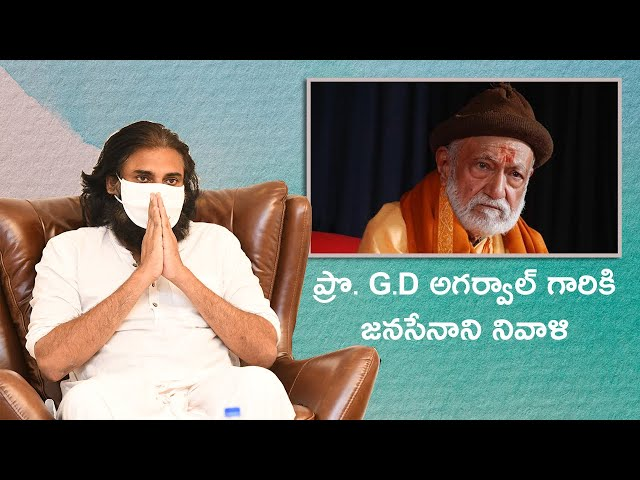 JanaSena pays tribute to G.D Agarwal, who sacrificed his life for protection of River Ganga