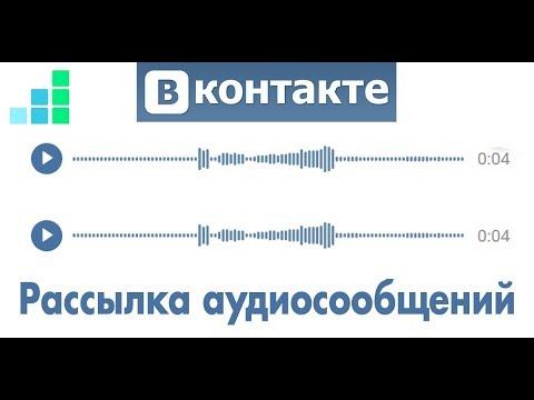 Рассылка голосового соообщения ВКонтакте с помощью ссылки, как создать файл аудиосообщения VK