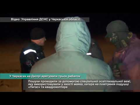 Телеканал АНТЕНА: У Черкасах на Дніпрі врятували трьох рибалок