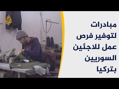 غازي عنتاب التركية.. مبادرات لتشغيل وتدريب اللاجئين السوريين  - 17:54-2018 / 12 / 8