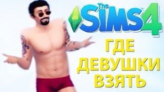 Давай играть в The Sims 4 #1 - Ищу себе девушку