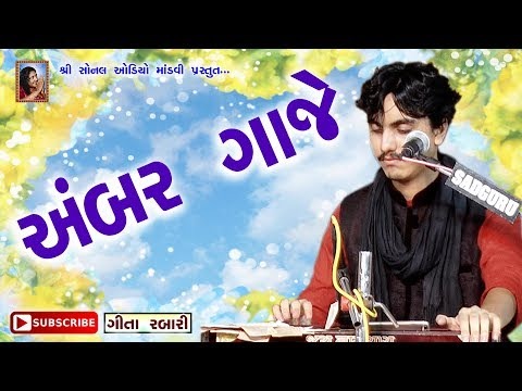 Ambar Gaje (અંબર ગાજે ને મેઘ દંબર ગાજે) | Aditya Gadhvi (આદિત્ય ગઢવી) | Live Dandiyaras