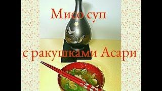 + Японская кухня.  Мисо суп с ракушками Асари +