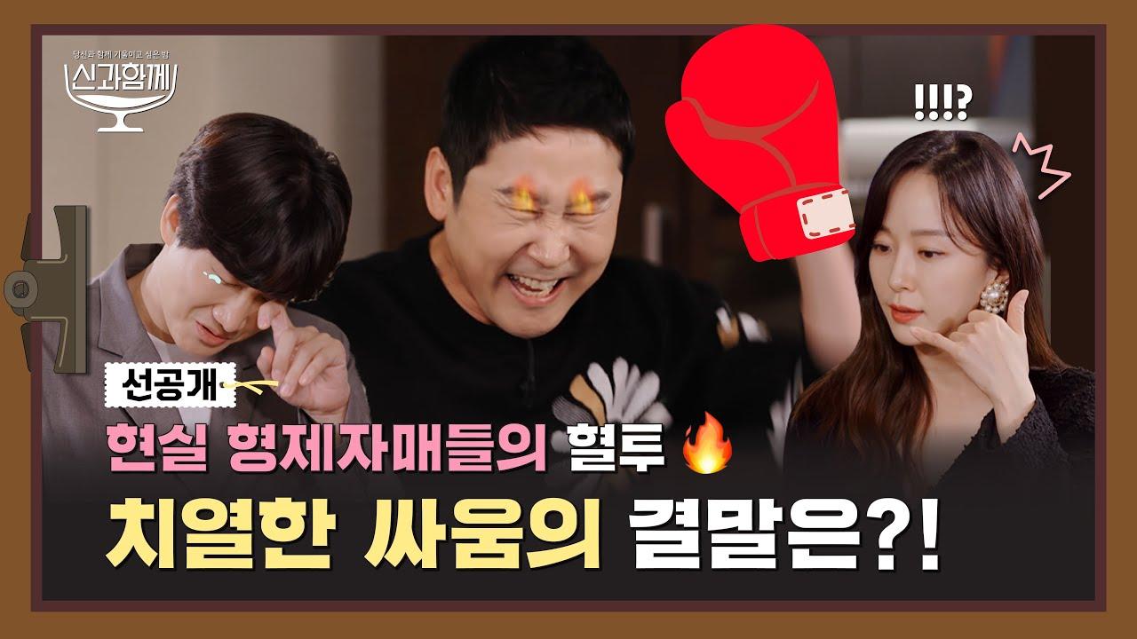 [신과 함께] 이용진이 뉴스에 나올뻔한 이유는?!😮 ㅣ 10회 선공개2