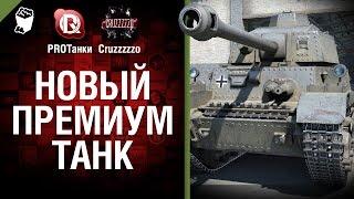 Новый премиум танк - Танконовости №6 - Будь Готов -  От PROТанки и Cruzzzzzo [World of Tanks]