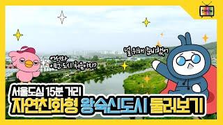 서울도심 15분 거리! 자연친화형 남양주 왕숙신도시 둘…