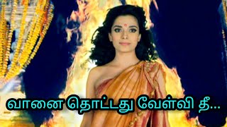 Draupadi theme song in tamil with lyrics| vaanai thottadhu velvi thee song| Tamil