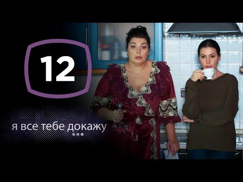 Сериал Я все тебе докажу: Серия 12 | ДЕТЕКТИВ 2020