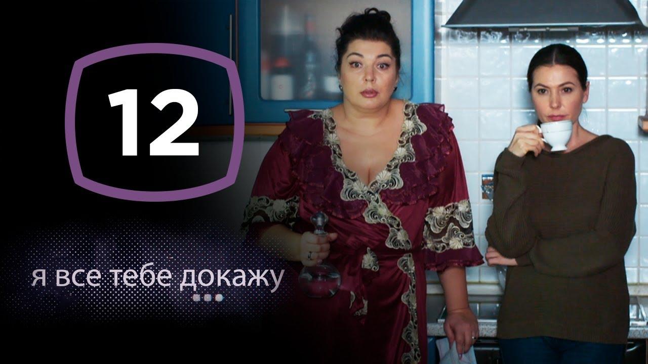 Сериал Я все тебе докажу: Серия 12 | ДЕТЕКТИВ 2020 - YouTube