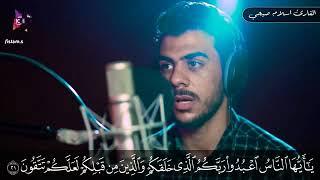Qari Islam Sobhi surah Baqarah