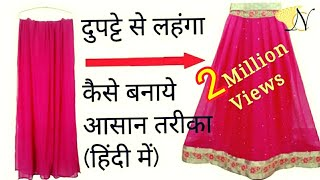 दुपट्टे से पार्टी लहंगा how to make lehenga from old saree/Dupatta at home diy party wear dress