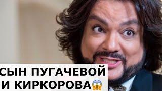 Что стало с сыном Пугачевой и Киркорова: люди ахнули!?