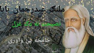 Rehman baba   Best pashto poetry point