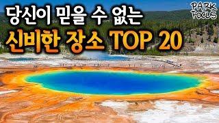 눈으로 보고도 믿을 수 없는 신비한 장소 TOP 20 [+실제영상]