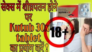 Kutub 30x tablet for man use for sex fower || Kutub 30x tablet review in Hindi ||