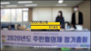 [매산동도시재생뉴딜사업]2020년 주민협의체 정기총회