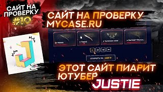 #10 САЙТ НА ПРОВЕРКУ mycase.ru / ЭТОТ САЙТ ПИАРИТ ЮТУБЕР JUSTIE СПЛОШНОЙ ОБМАН ИЛИ ХОРОШИЙ САЙТ?
