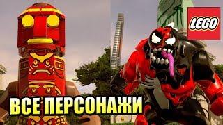 ВСЕ ПЕРСОНАЖИ LEGO Marvel Super Heroes 2 {PС} часть 1 (ну почти все)