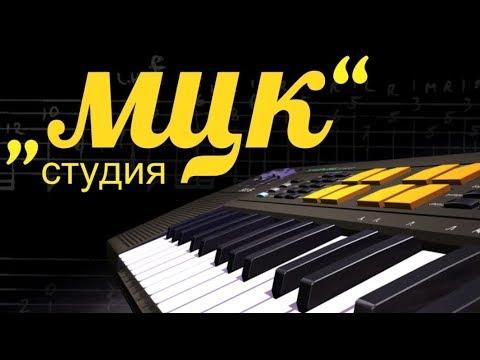 Студия ,,МЦК,,- Александр Курган \