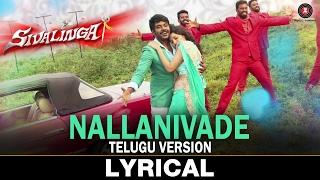 Nallanivade Lyrical | Telugu Version | Sivalinga | Raghava Lawrencce & Ritika Singh