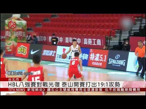 HBL男子八強賽 泰山92:72勝光復高中  2020-02-10 IPCF-TITV 原文會 原視新聞