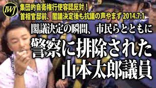 閣議決定の瞬間、市民らとともに警察に排除された山本太郎議員