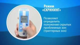 Универсальный физиотерапевтический аппарат ДиаДЭНС-Т 2-го поколения(, 2015-12-19T08:39:25.000Z)