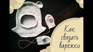 Как связать варежки малышу крючком | МК | Мастер-класс