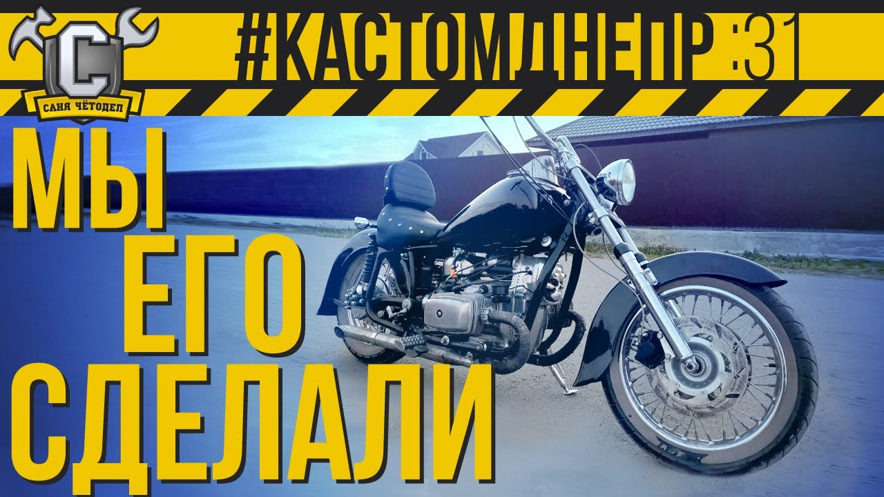#КастомДнепр. Финальная сборка мотоцикла Днепр. 31 серия