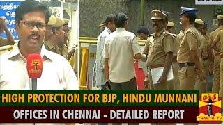 High Protection For BJP, Hindu Munnani Office In Chennai spl video news 30-07-2015 Thanthi TV