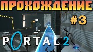 ПРОХОЖДЕНИЕ Portal 2 \ #3 ГЛАВА !!!