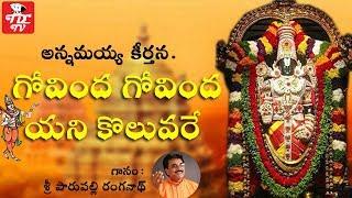 Govinda Govinda Yani Koluvare | Priya Sisters | Parupalli Ranganath | Hindu Devotional Bhakti  Songs