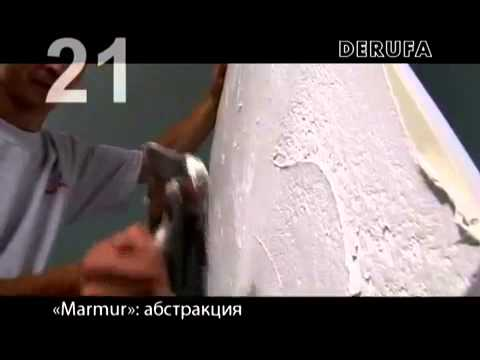 видео: 06 - Уроки с 19 по 24. Декоративная штукатурка своими руками - 44 урока
