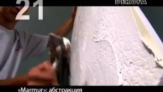 06 - Уроки с 19 по 24. Декоративная штукатурка своими руками - 44 урока(Данное видео содержит 44 мастер-класса по технике нанесения декоративных штукатурок DERUFA. Вы увидите, как..., 2014-07-13T23:38:35.000Z)