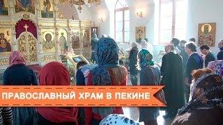 Православный храм в Пекине(В преддверии Рождества компания Китайской Лапши сходила на воскресную службу в православный храм Успения..., 2014-01-04T04:28:47.000Z)