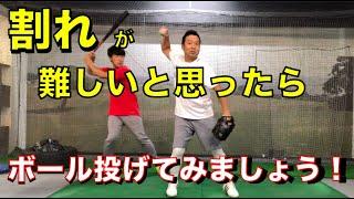 【割れのコツ】難しいと思ったら!ボールを投げてみる感じ!(少年野球・バッティング)