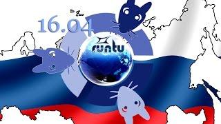 Runtu 16.04 (ubuntu по Русскому)