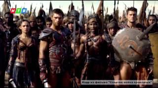 Спартак: война митридата