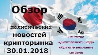 Япония и Южная Корея новости криптовалют, календарь криптовалют сегодня.