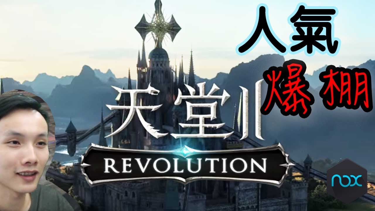 how to stop the lag with nox lineage 2 revolution